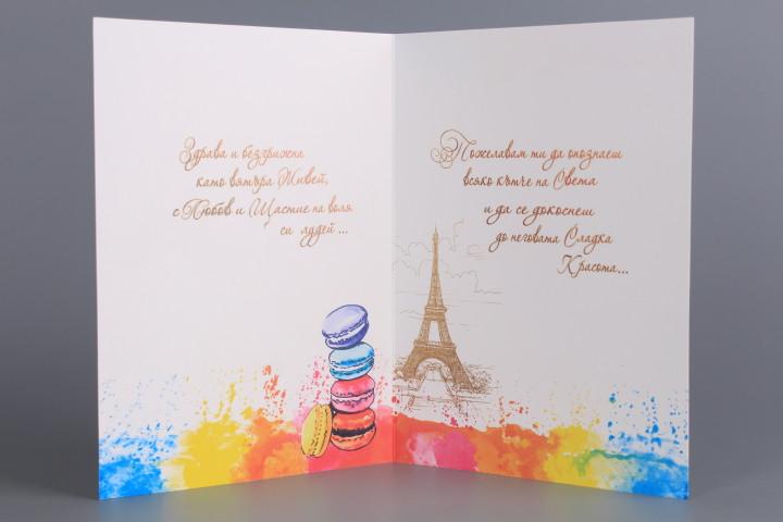 Картичка - Айфеловата кула - ЧРД