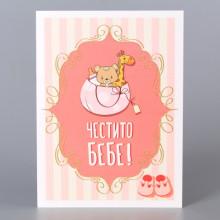 Картичка - Честито бебе