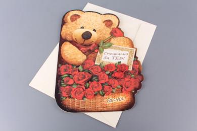 Картичка - Мече с рози - Специално за теб