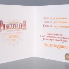 Картичка - Кола хот род - ЧРД