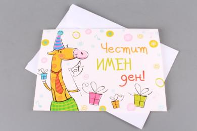 Картичка - Честит имен ден
