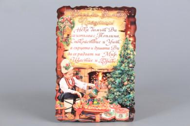 Магнитна картичка Коледарче