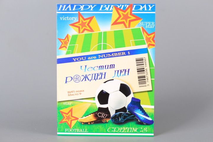Картичка - Стадион - ЧРД