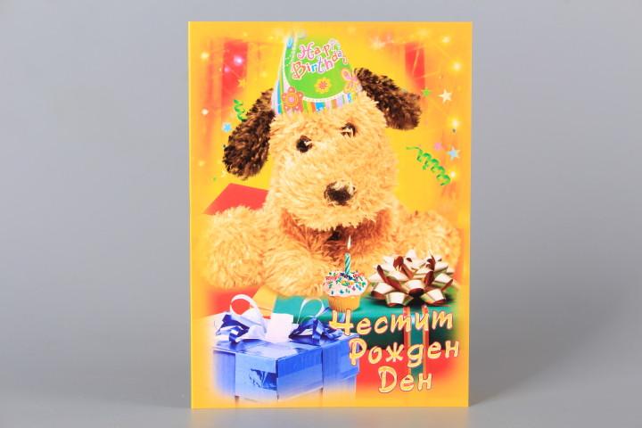 Картичка - Куче - ЧРД