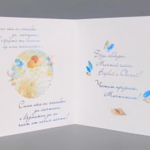 Картичка - Мечтай