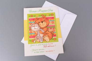 Картичка - Мече и Коте - ЧРД