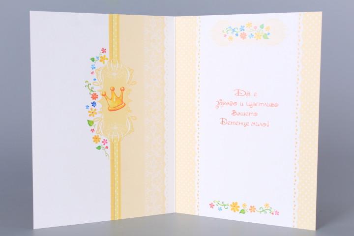 Картичка - Честита Рожба