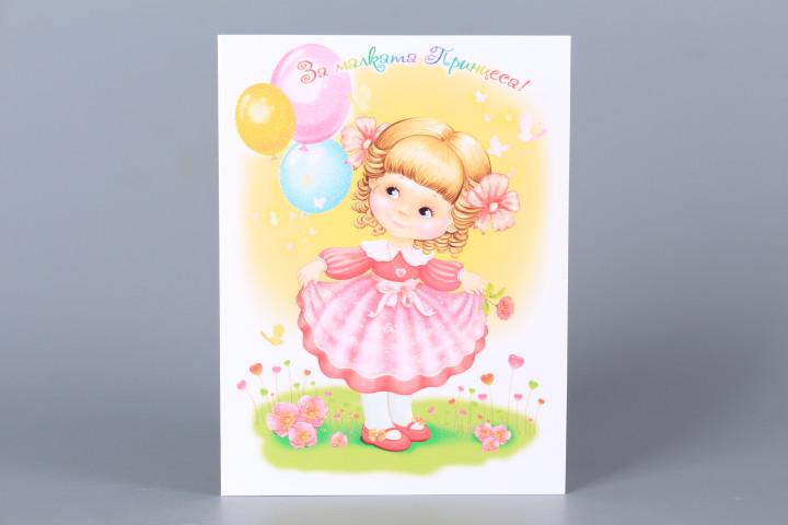 Картичка - Принцеса