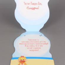 Картичка - Пате с торта - ЧРД