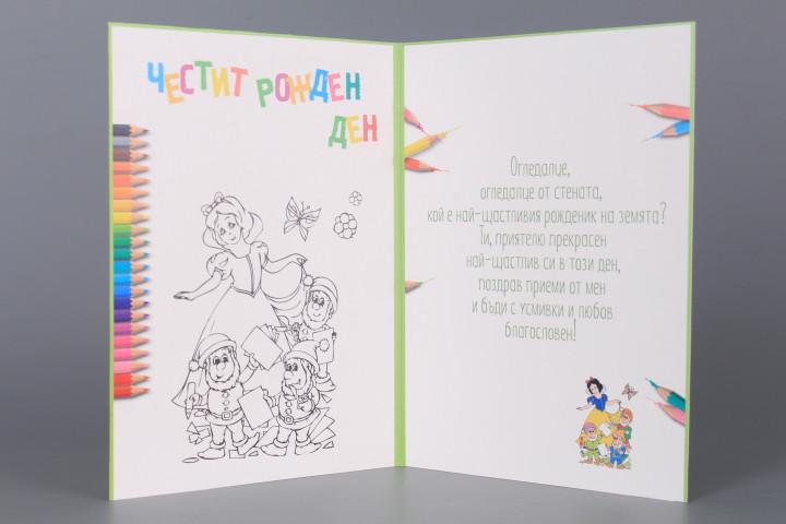 Картичка за оцветяване - ЧРД