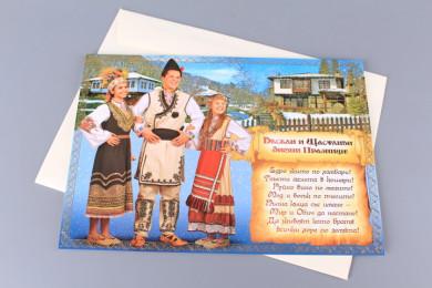 Картичка Зимни празници