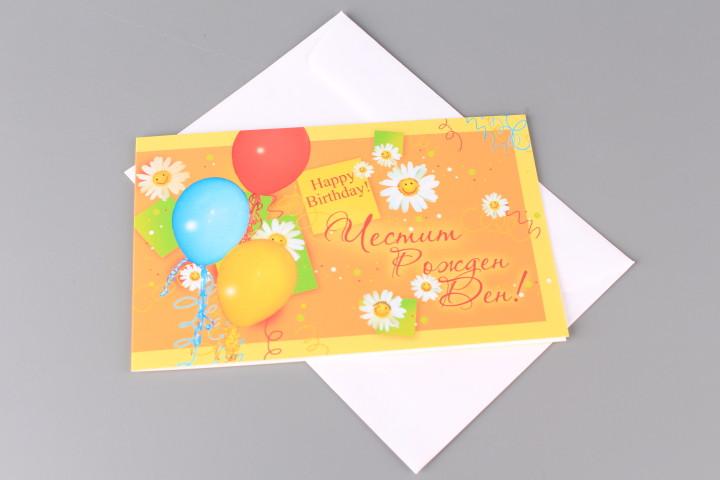 Картичка - Балони - ЧРД