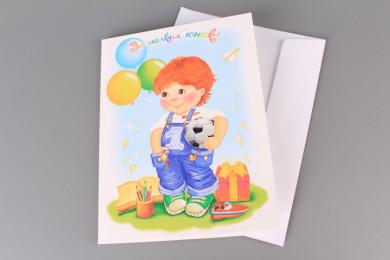 Картичка - За малкия юнак