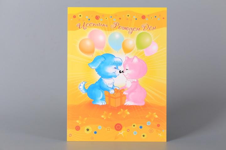 Картичка - Куче и Коте - ЧРД