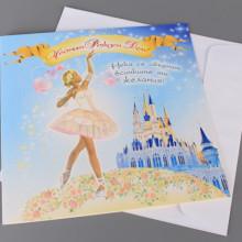 Картичка - Балерина - ЧРД