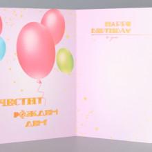 Картичка - Торта - ЧРД