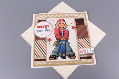 Картичка - Скейтбордист - ЧРД